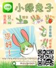 GreenBunnyAd-Taiwan